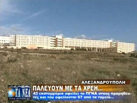 πανεπιστημιακό νοσοκομείο αλεξανδρούπολης