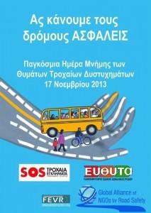 momfatale.gr ημέρα μνήμης θυμάτων τροχαίων