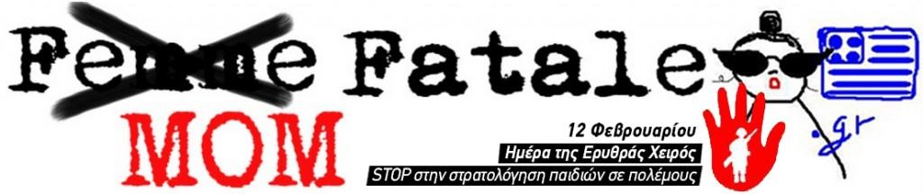 ημέρα ερυθρής χειρος on momfatale.gr