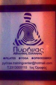 pyrinas training center thessaloniki πυρήνας γιογκα πιλάτες θεσσαλονίκη