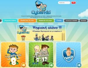 παρουσίαση www.cyberkid.gov.gr