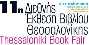 Thessaloniki-Book-Fair-2014-