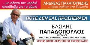 funny-ekloges-greece