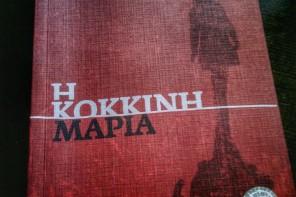 Η Κόκκινη Μαρία,       Κυριάκος Αθανασιάδης