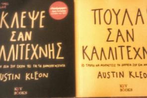 «Κλέψε σαν Καλλιτέχνης» / «Πούλα σαν Καλλιτέχνης»  – Austin Kleon, εκδόσεις Key Books