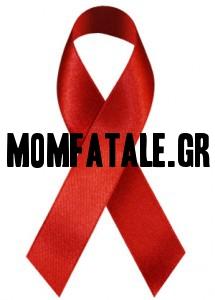 hiv παγκόσμια μέρα