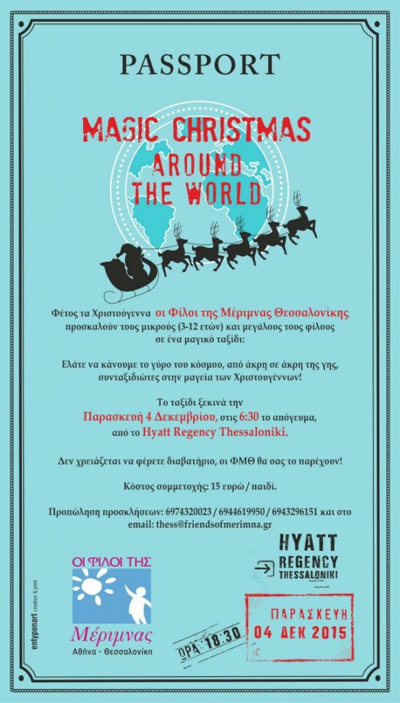 χριστουγεννιάτικες εκδηλώσεις θεσσαλονικη