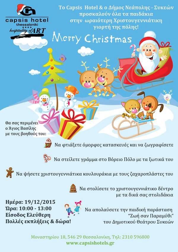 θεσσαλονίκη εκδηλώσεις για παιδιά 2015