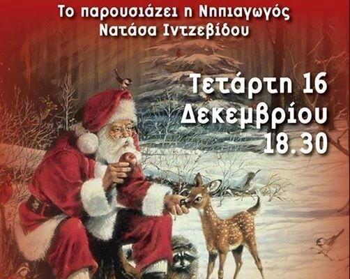 Χριστούγεννα Παιδια εκδηλώσεις θεσσαλονικη