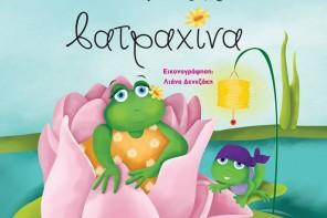 Παρουσίαση παιδικού βιβλίου «Η παχουλή βατραχίνα»