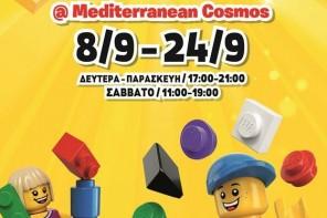 Παίζουμε με LEGO® στο Mediterranean Cosmos!