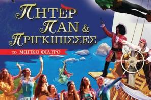 Πήτερ Παν και Πριγκίπισσες- Το Μαγικό Φίλτρο: Παιδικό Θέατρο!