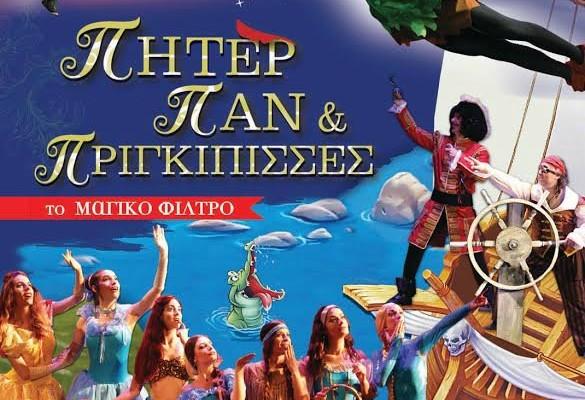 παιδικό θέατρο πήτερ παν στο κολοσσαίον θεσσαλονίκη σεπτέμβριος 2016