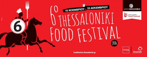 food-festival-thessaloniki-logo