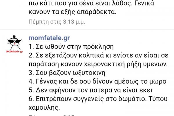 γέννα τοκετός αλεξανδρούπολη
