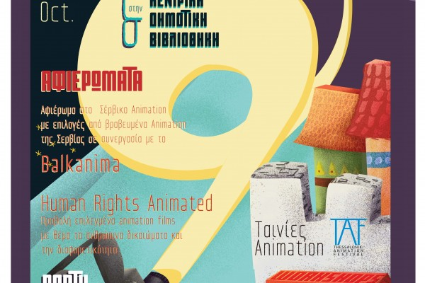 animation festival thessaloniki october 2017