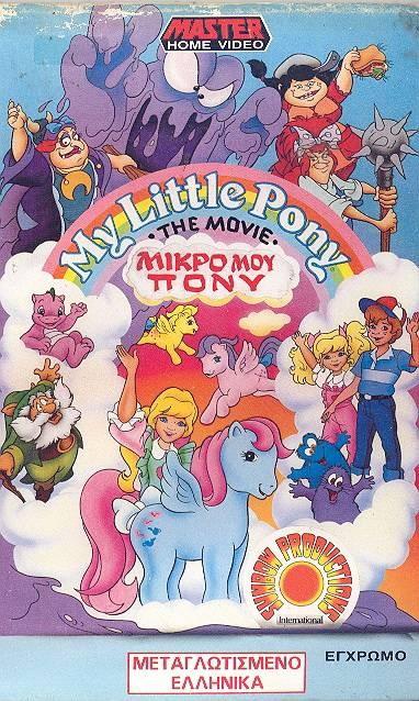 my little pony 1986 παλιά ταινία μικρό μου πόνυ