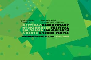 Φεστιβάλ Ντοκιμαντέρ για Παιδιά και Νέους, στο Μακεδονικό Μουσείο Σύγχρονης Τέχνης