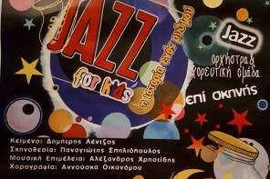 Η παιδική παράσταση «Jazz for kids: Η ιστορία ενός ρυθμού» στη Θεσσαλονίκη – θέατρο Κολοσσαίον
