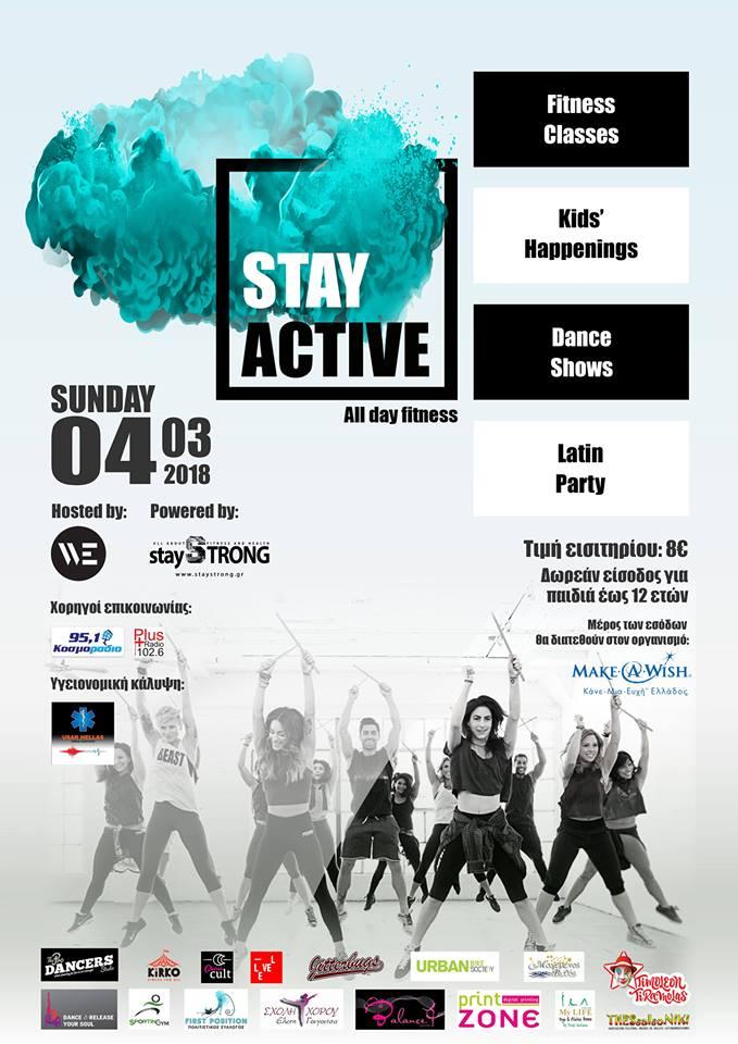 stay active θεσσαλονικη we
