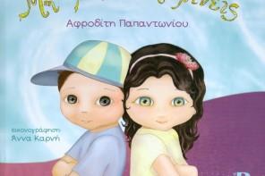 Παιδικό Τμήμα, Κεντρική Βιβλιοθήκη Δήμου Θεσσαλονίκης- Τρίτη 25/4/2018