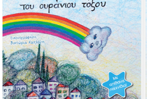 Παιδικό Τμήμα, Κεντρική Βιβλιοθήκη Δήμου Θεσσαλονίκης- Τετάρτη 9/5/2018 – «Τα χαμένα χρώματα του ουράνιου τόξου»