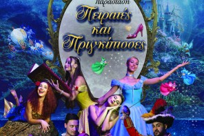 Παιδικό Θέατρο: Πειρατές και Πριγκίπισσες