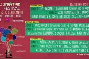 2ο Sputnik Festival, Θεσσαλονίκη- 28,29,30 Σεπτεμβρίου 2018