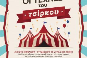 «Γνωριμία με τις Τέχνες του Τσίρκο» στη Βέροια!