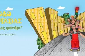 Θέατρο για Παιδιά: «Στην οδό συνεργασίας… είναι φως φανάρι!», από το Σκοινί-Κορδόνι