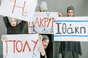 Θέατρο για Παιδιά: Ομήρου Οδύσσεια, από την ομάδα θεάτρου «Μικρός Βορράς», στην Κεντρική Παιδική Βιβλιοθήκη