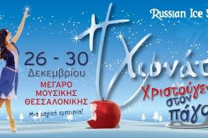 Θεάματα για Παιδιά: Η Χιονάτη- Χριστούγεννα στον Πάγο, στο Μέγαρο Μουσικής Θεσσαλονίκης