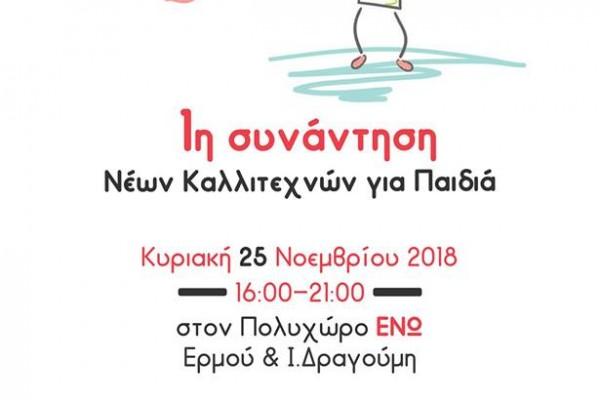 1η συνάντηση νέων καλλιτεχνών για παιδιά