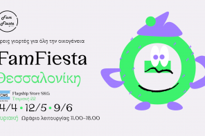 Το FAM FIESTA, η μεγαλύτερη γιορτή της οικογένειας ΕΡΧΕΤΑΙ!!!