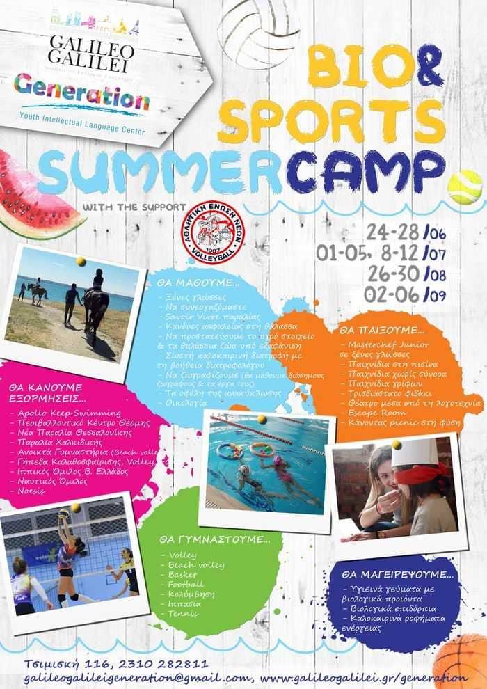 Bio & Sports Summer Camp: Ξένες Γλώσσες – Διατροφή – Αθλητισμός – Εξορμήσεις