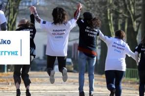Ευρωπαϊκό Σώμα Αλληλεγγύης: Ευκαιρίες για Νέους για το 2020