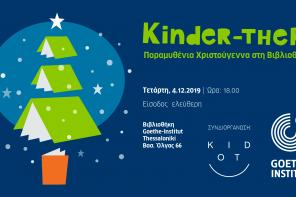 KINDER-THEK: Χριστούγεννα στη Βιβλιοθήκη του Goethe!