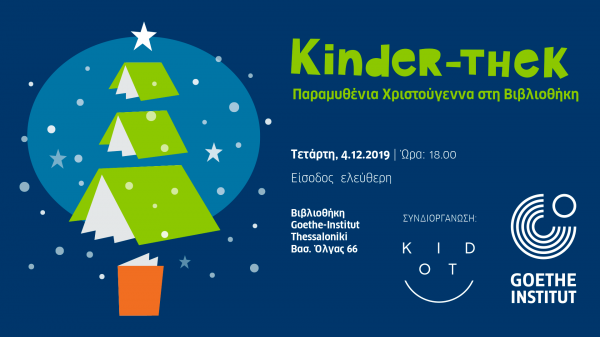 kinder tek γερμανικό goethe χριστούγεννα