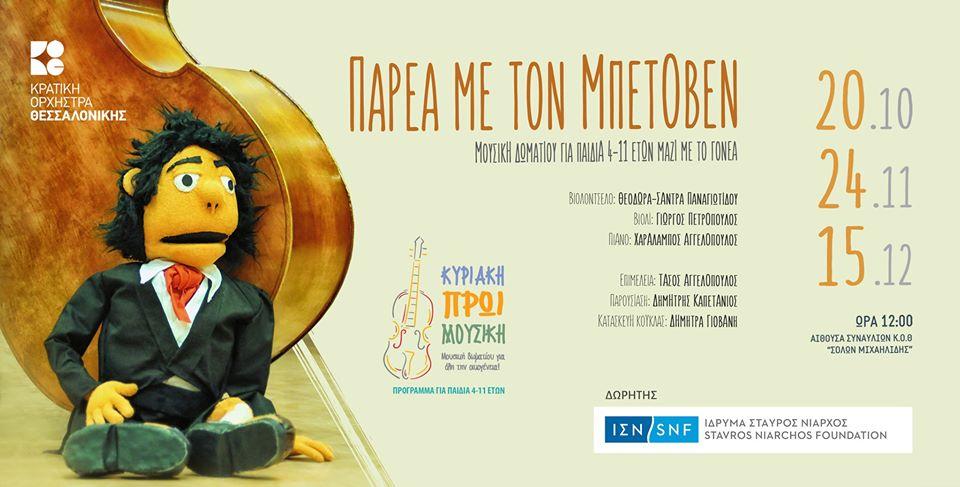 Παρέα με τον Μπετόβεν και την Κρατική Ορχήστρα Θεσσαλονίκης.