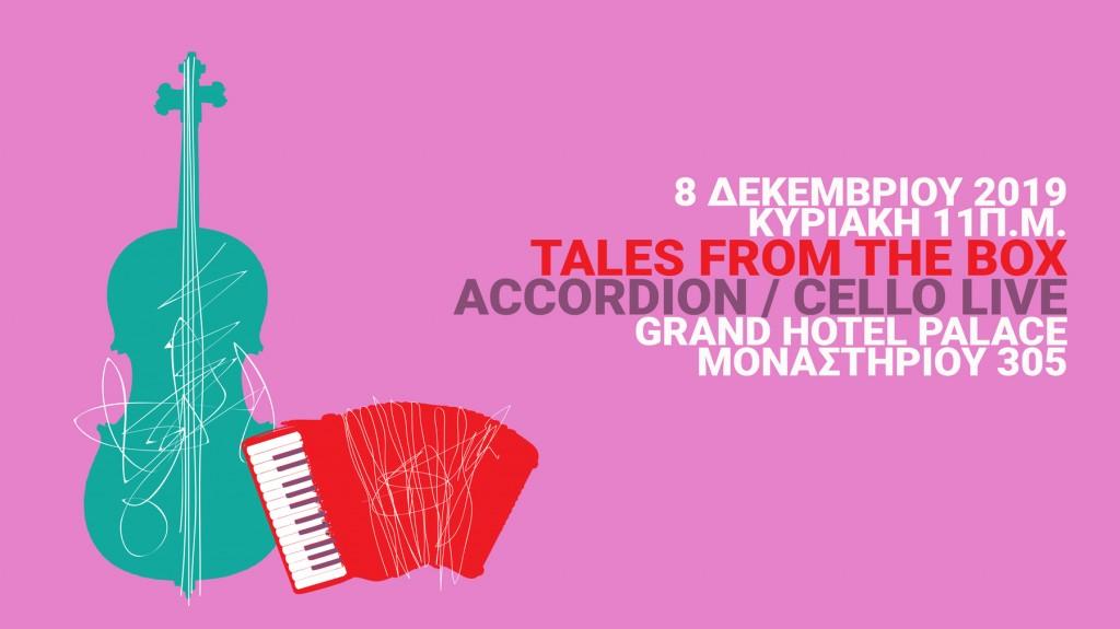 muzike-event-13-accordion-cello (2)