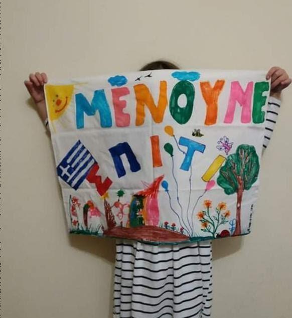 δημιουργική απασχόληση στο σπίτι παιδιά νηπια προνήπια προσχολική