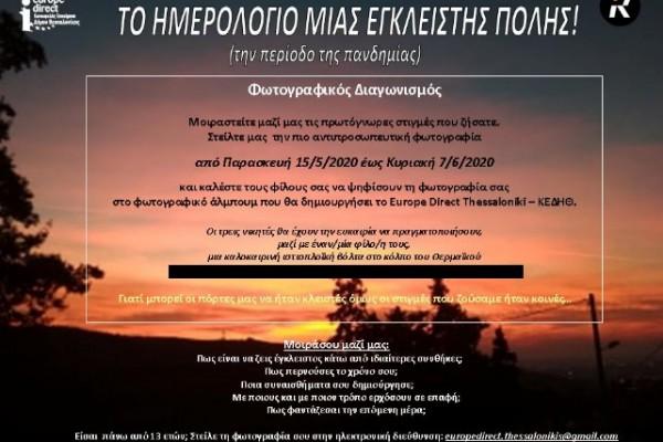διαγωνισμός φωτογραφίας έγκλειστη πόλη europe direct