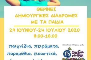 Δημιουργική Απασχόληση για παιδιά 5-10 ετών από την Σχεδία στην Πόλη!