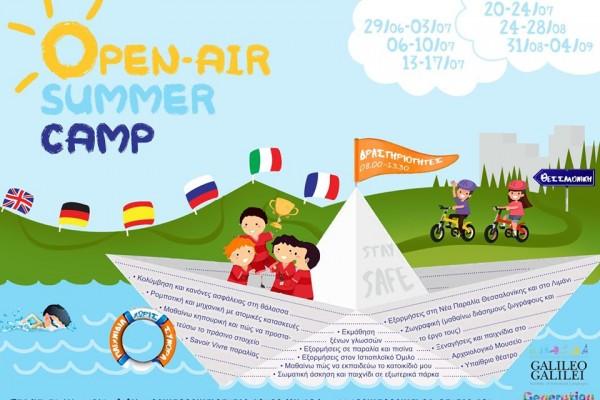 galileo galilei generation summer camp Δημιουργική απασχόληση 2020