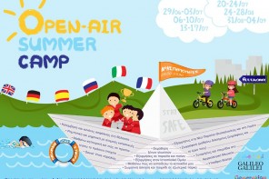 Open–Air SUMMER CAMP 4th Edition «Summer is Here»
