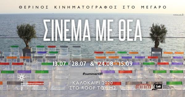 σινεμα με θεα θερινό σινεμά φεστιβαλ κινηματογράφου 2020