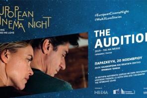 Γιορτάζουμε την 3η Νύχτα Ευρωπαϊκού Κινηματογράφου – Παρασκευή 20/11