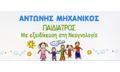 momfatale.gr αντώνης μηχανικός παιδίατρος