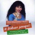 ekloges-funny-poster-11-150x150