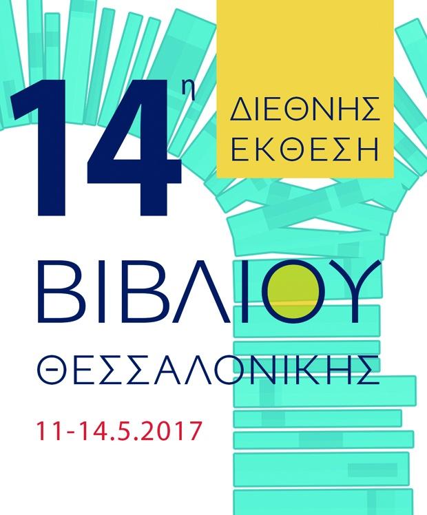 14 διεθνής έκθεση βιβλίου θεσσαλονίκης